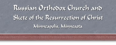 Russian Orthodox Church and Skete of the Resurrection of Christ - Minneapolis, Minnesota